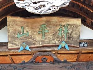 龍泉寺 (4)