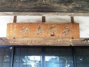 無量寿寺 (4)