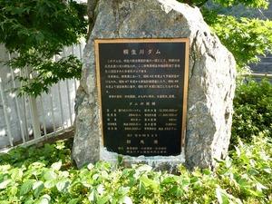 桐生川ダム (1)