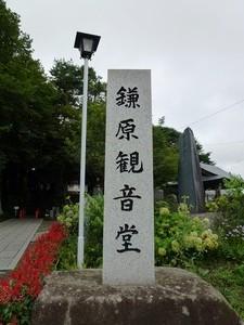 鎌原観音堂 (5)