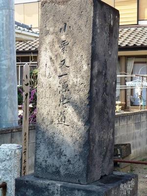 小栗又一の墓 (4)