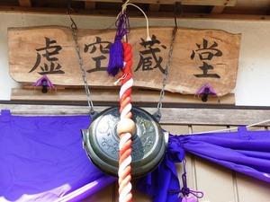 虚空蔵菩薩 (3)