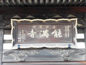 能満寺 (3)
