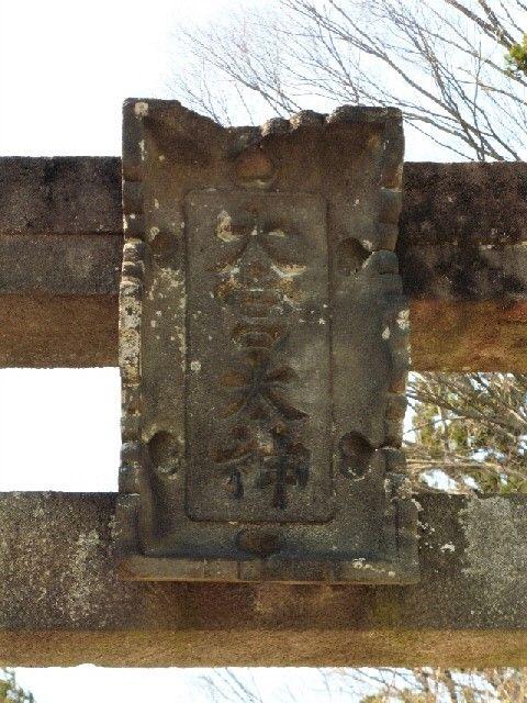 Tigerdreamの上州まったり紀行  雨乞い祈願の霊験碑 -大宮神社-コメント                        Tigerdream