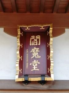 能満寺 (8)