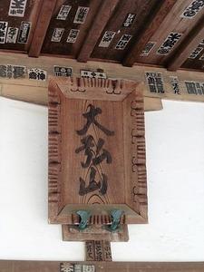 千手院 (5)