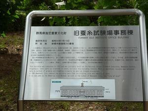 前橋蚕糸記念館 (4)