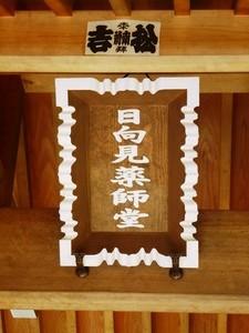 日向見薬師堂 (3)