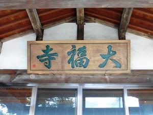 大福寺 (3)