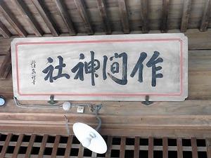 作間神社 (5)