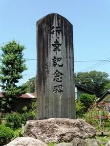 貫前神社前公園 (5)