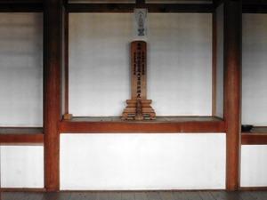 星田虚空蔵堂 (5)