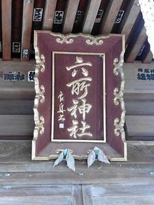 六所神社 (7)