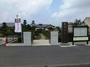 大隅俊平美術館 (1)