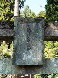 若伊香保神社 (5)