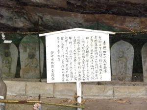 四十七士石像 (5)