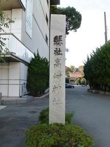 高崎神社 (1)