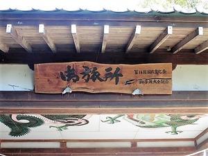 月田近戸神社外宮 (8)