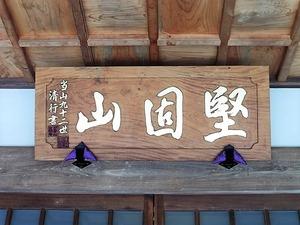 三波川金剛寺 (4)