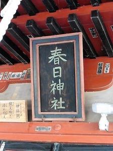 上里見春日神社 (5)