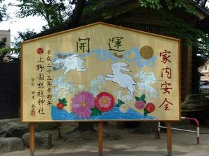 総社神社 (2)