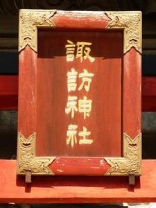 あら町・諏訪神社 (2)
