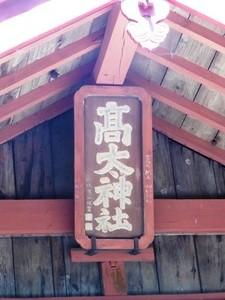 高太神社 (5)