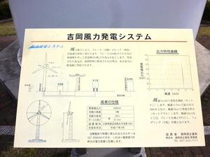 吉岡風力発電 (2)