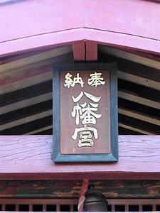 八幡原若宮八幡宮 (5)
