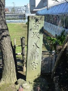 首塚八幡 (2)