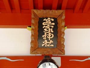 定家神社 (7)