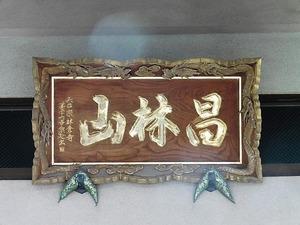 林倉寺 (5)