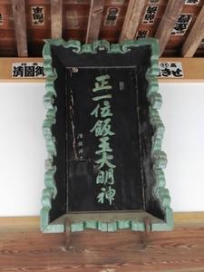 飯玉神社 (6)