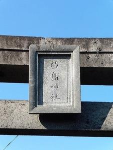 苗島神社 (2)