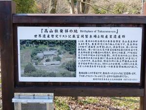 高山社 (1)
