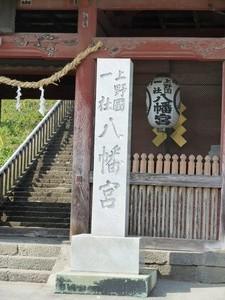 八幡八幡宮 (6)