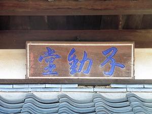 満善寺 (4)