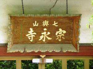 宗永寺 (3)