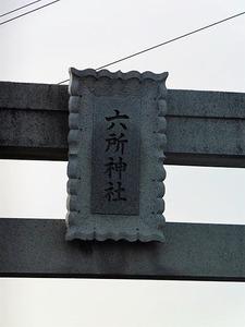 六所神社 (2)