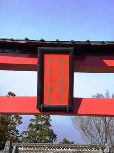 岩松八幡宮 (2)