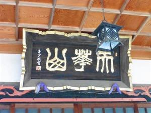 清岩寺 (4)