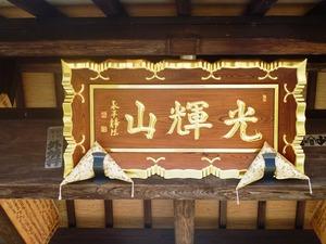 松源寺 (2)