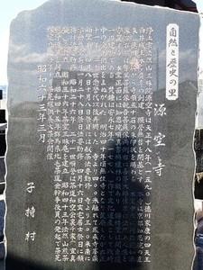 源空寺 (4)