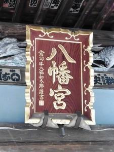 長沼八幡神社 (4)