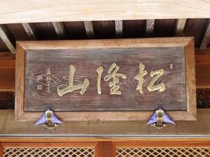 恵徳寺 (3)