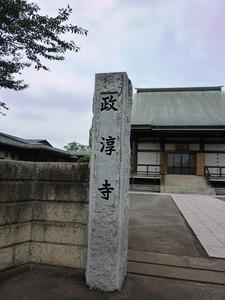 政淳寺 (3)