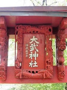 大武神社 (2)