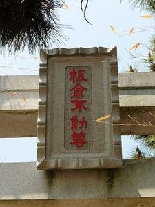 大聖峯寺 (8)