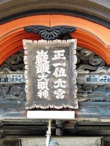 大宮巌鼓神社 (5)