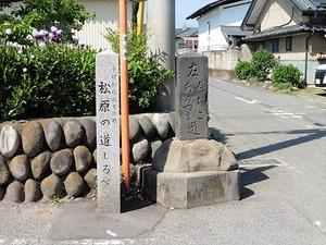 松原の道しるべ (1)